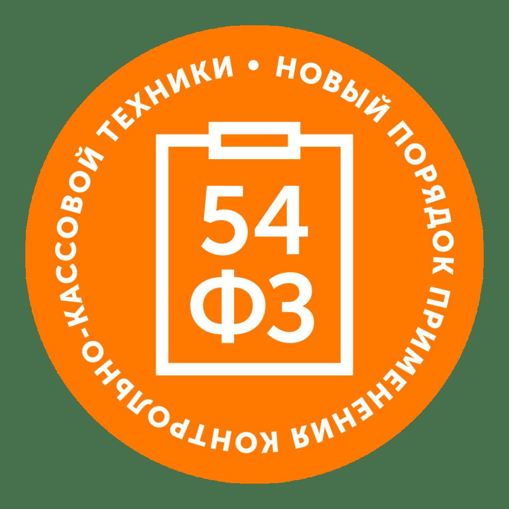 Приостановка приёма онлайн платежей на сайте — ФЗ-54