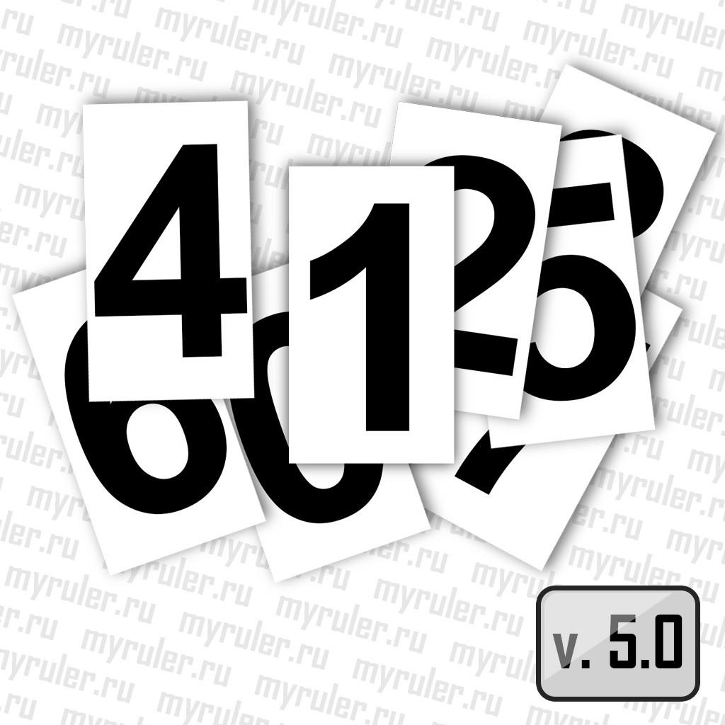 Набор табличек с цифрами 0-9 – 5х9см, пластик v5.0