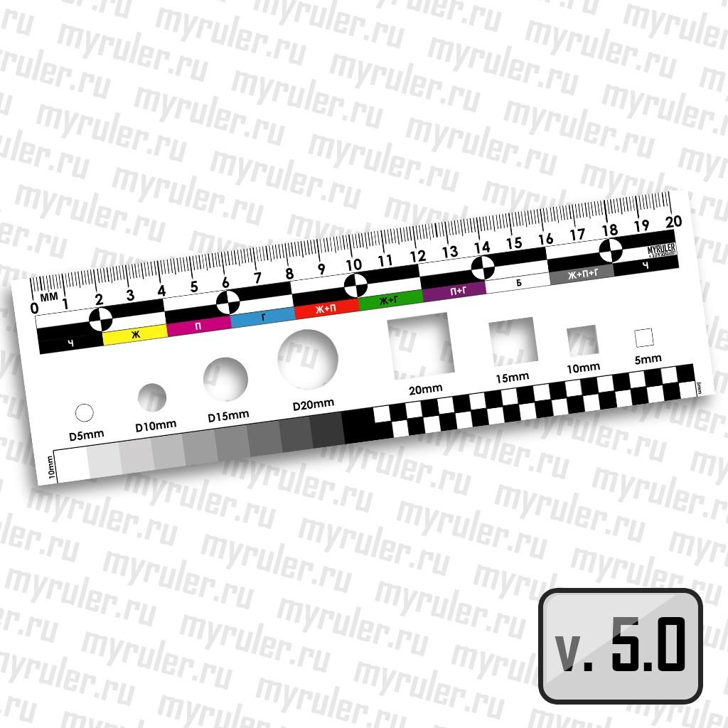 Масштабная оценочная пластиковая линейка v5.0 (цветная) – 20см