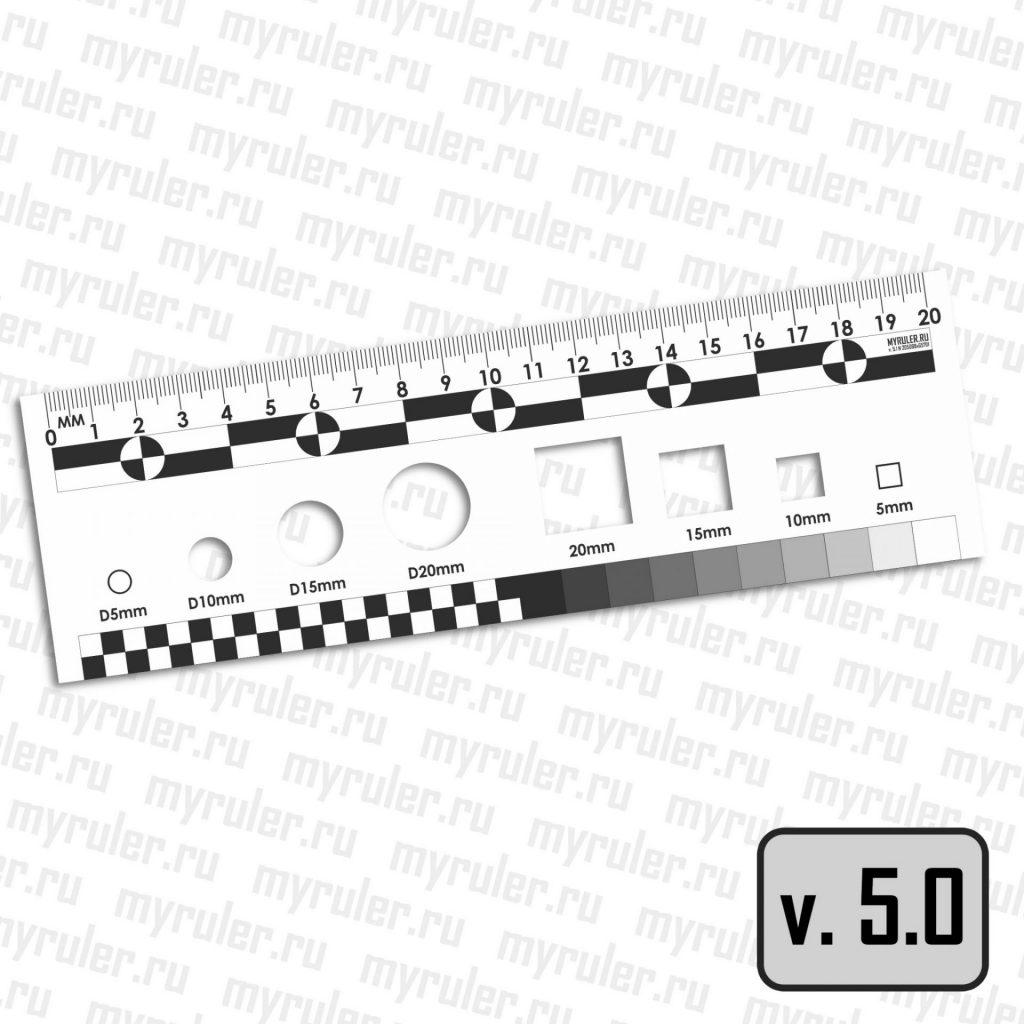 Линейка для оценщика —  новая версия 5.1