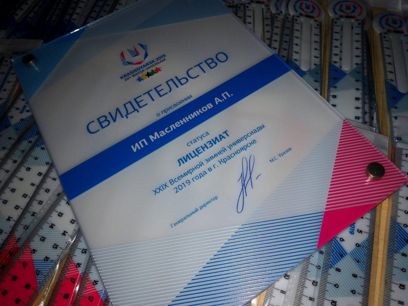 Получение статуса лицензиата XXIX Всемирной зимней Универсиады 2019 года в г.Красноярске