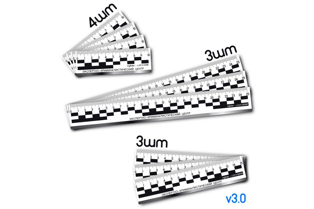 Набор из 10шт масштабных магнитных линеек (пластик) c ч/б полосой v3.0 (ЭКЦ)
