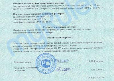 Сертификат проверки масштабной линейки