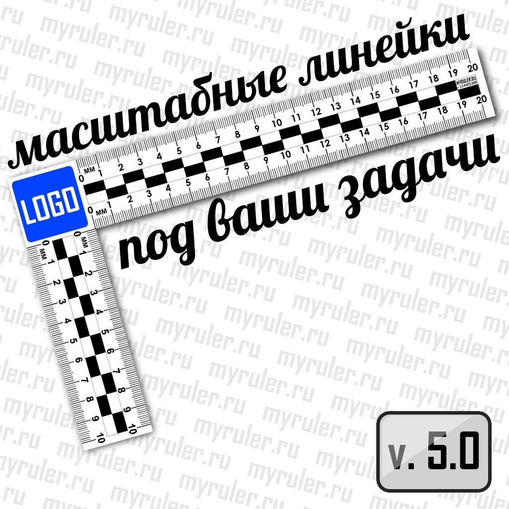 Линейка угловая криминалистическая масштабная 10х20см, пластик v5.0 (с логотипом заказчика)