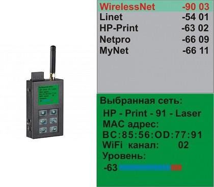 ST167W - поисковый приемник