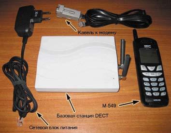 """Криптотелефон DECT """"М-549"""""""