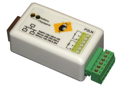 """Сетевой аудио регистратор """"P2LN"""""""